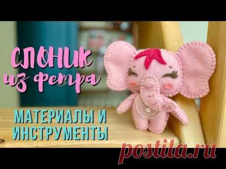 Слоник из фетра своими руками // Материалы и инструменты для шитья игрушки // МК для начинающих
