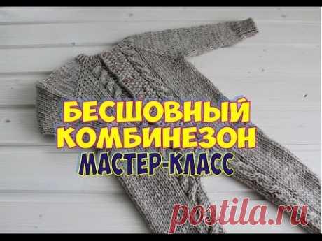EL MONO INFANTIL SIN COSTURA POR LOS RAYOS \/ EL MAESTRO LA CLASE \/ Jumpsuit for baby knitting
