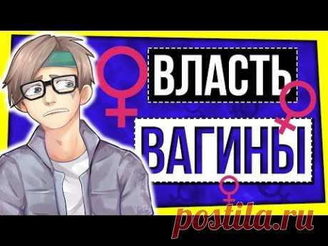 ВЛАСТЬ ВАГИНЫ - YouTube