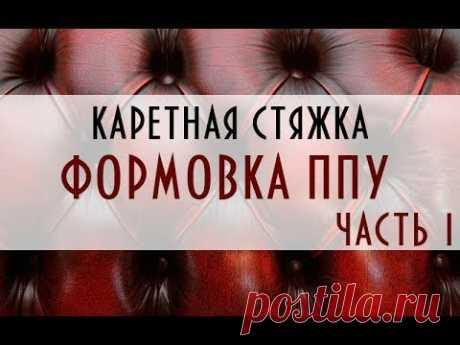 Carrocera styazhka. El moldeado PPU correcto e incorrecto