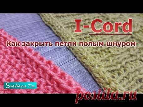 Как закрыть петли с помощью полого шнура (I-Cord) #591