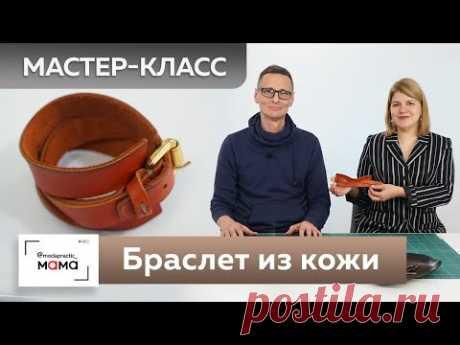 Делаем женский кожаный браслет. Мастер-класс от Анатолия Чепрака, мастера авторских изделий из кожи.