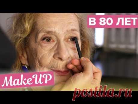 Как краситься в 80 лет | МАКИЯЖ ДЛЯ ЗРЕЛЫХ ЖЕНЩИН - Хорошо за 50