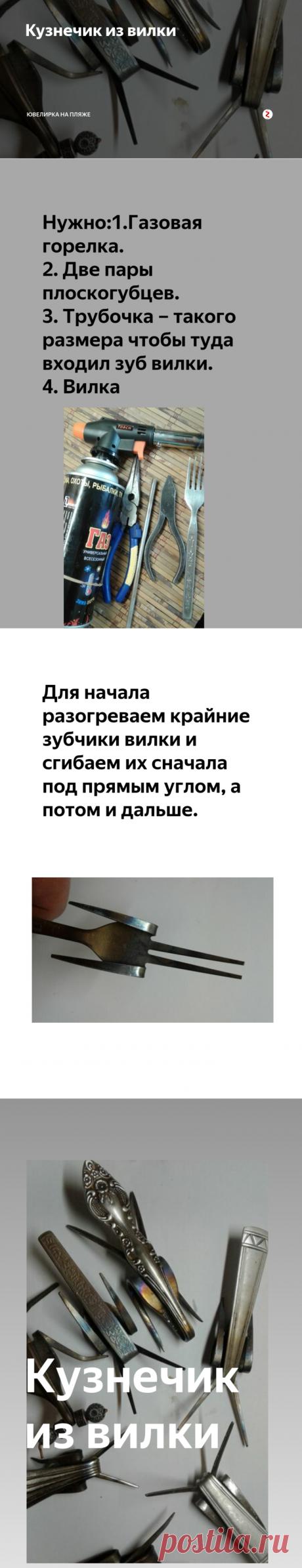 Кузнечик из вилки | Ювелирка на пляже | Яндекс Дзен