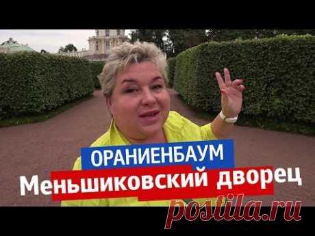 Ораниенбаум, Большой Меншиковский дворец. Неорококо в интерьере. Обзор интерьеров