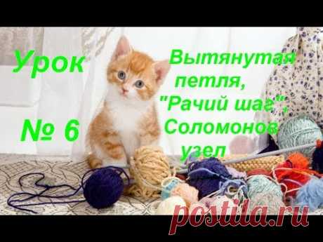 Урок №6  Рачий шаг, Соломонов узел, вытянутая петля.
