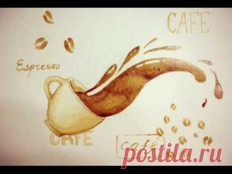 Рисунок кофе!