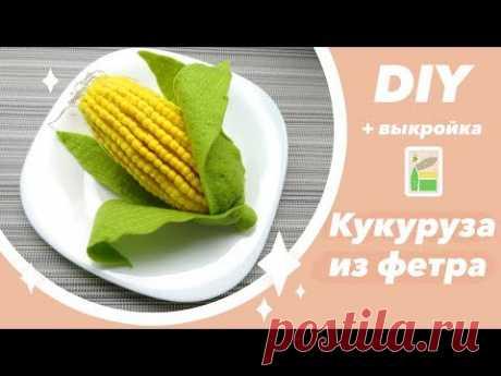 DIY. Как сшить кукурузу из фетра своими руками МАСТЕР КЛАСС. Игрушки из фетра.  Eco game.