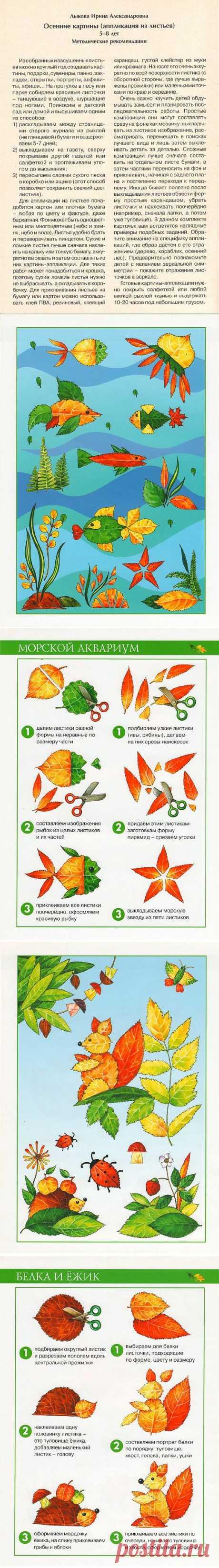 Детки! - Аппликации из осенних листьев