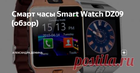Смарт часы Smart Watch DZ09 (обзор) Заказать > > > https://vk.cc/atj1c0