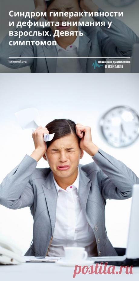 ДИАГНОСТИКА-СИМПТОМЫ-Синдром гиперактивности и дефицита внимания у взрослых. Девять симптомов