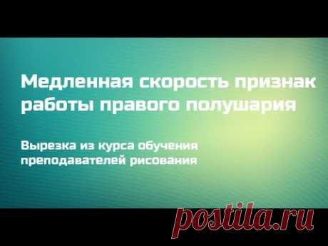 Замедление признак работы Правого полушария, П.Сивков