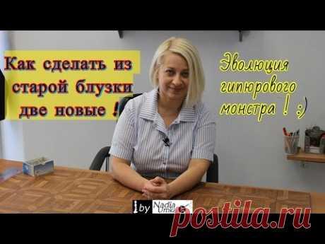 ¡Como de viejo bluzki hacer DOS nuevo!!! ¡O Evolyutsiya Gipyurovogo Monstra :)!!! ¡by Nadia Umka!!!