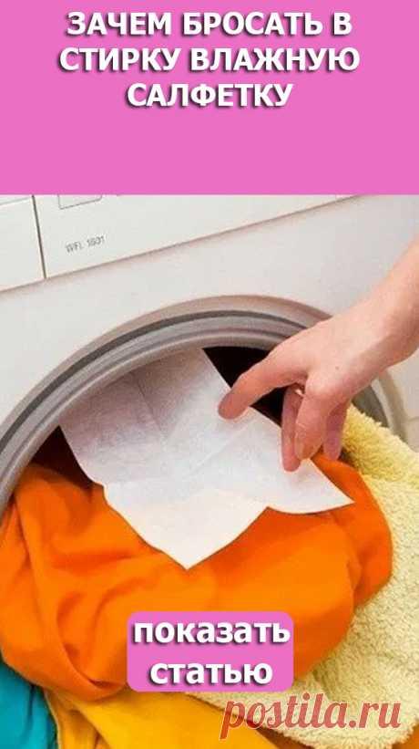СМОТРИТЕ: Зачем бросать в стирку влажную салфетку