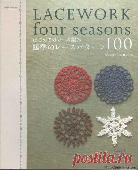 """Lacework four seasons"". Журнал по вязанию крючком.."