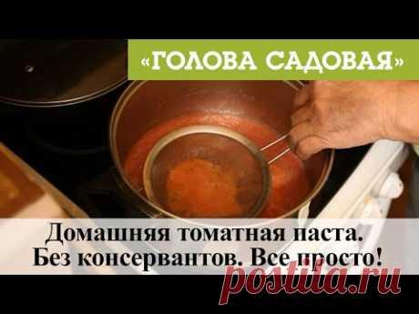Голова садовая - Домашняя томатная паста. Без консервантов. Все просто!