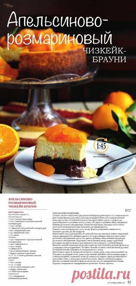 Апельсиново-розмариновый чизкейк-брауни