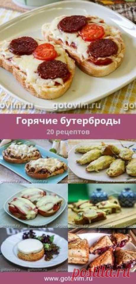 Горячие бутерброды, 20 рецептов, фото-рецепты
