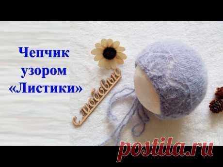 "Чепчик спицами узором ""Листики"""