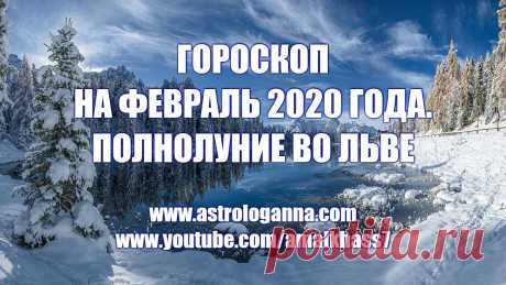 ВИДЕО-ГОРОСКОП НА ФЕВРАЛЬ 2020 ГОДА - САМЫЙ НЕОБЫЧНЫЙ МЕСЯЦ ГОДА -