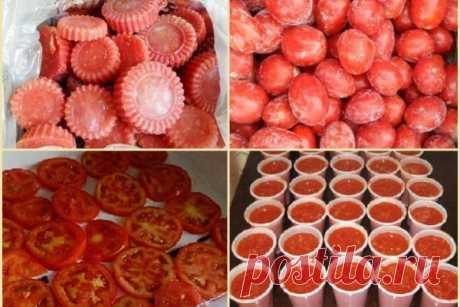 ПОМИДОРЫ НА ЗИМУ | Краше Всех Чтобы иметь всегда на кухне запас помидор, сделайте следующее: Снимите со свежих помидор шкурку и перекрутите помидоры в блендере. Полученную массу переложите в формочки и уберите в морозилку. Такую мороженную массу из помидор можно использовать в соусы, при тушении картошки, при варке супа или борща. До скорых встреч!