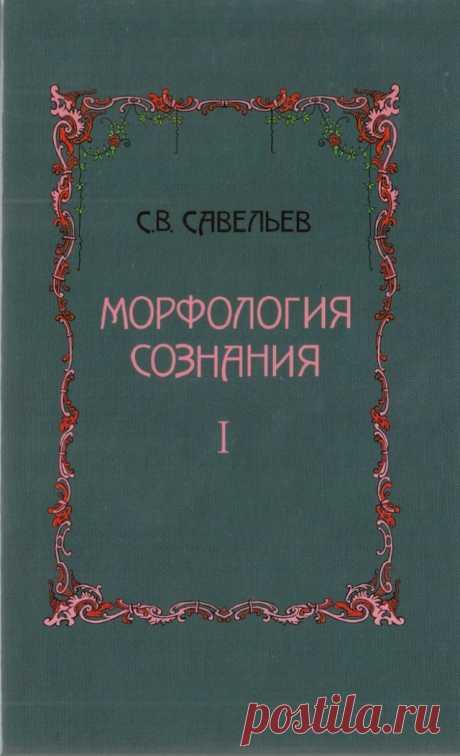 Савельев С. В. Морфология сознания