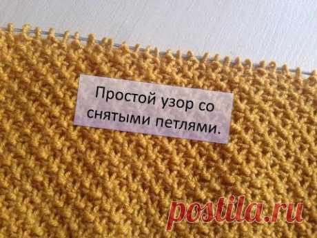Простой узор со снятыми петлями спицами. Узор моего золотого свитера.