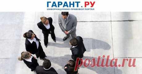 В НК РФ закрепят новые меры поддержки бизнеса Соответствующий законопроект внесен в Госдуму.
