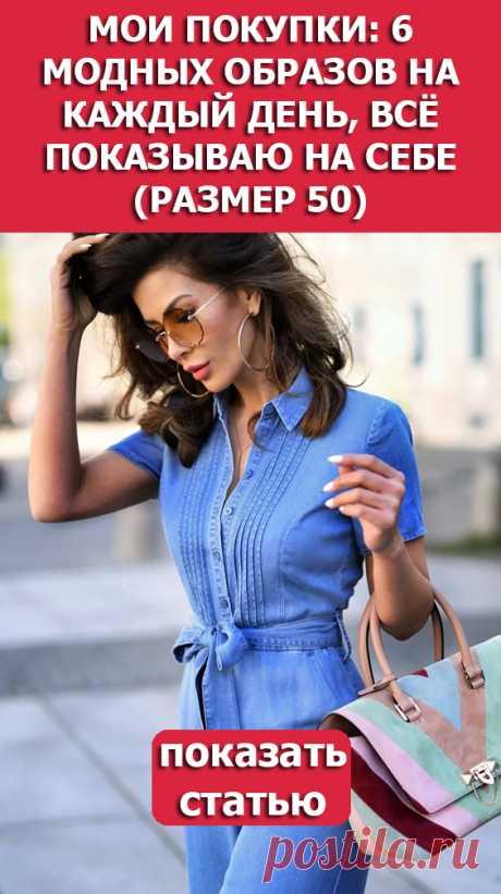 СМОТРИТЕ: Мои покупки: 6 модных образов на каждый день, всё показываю на себе (размер 50)