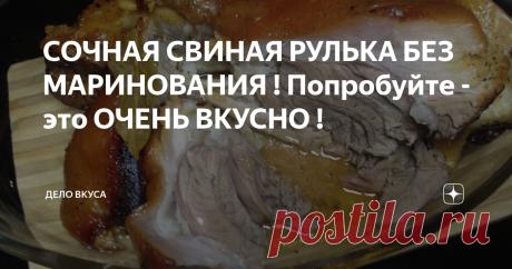 СОЧНАЯ СВИНАЯ РУЛЬКА БЕЗ МАРИНОВАНИЯ ! Попробуйте - это ОЧЕНЬ ВКУСНО ! Супер аппетитная корочка и нежное сочное мясо! Да - это свиная рулька в духовке :) Сверх простое и бюджетное блюдо и минимум усилий. ОЧЕНЬ СОЧНОЕ вкусное мясо - прекрасное решение для быстрого ужина. Готовлю так рульку всегда - и всегда получается идеально! И красиво и вкусно! Ингредиенты : Свиная ножка (рулька) - 1400 г. (Я беру всегда переднюю - там мясо нежнееи меньше сухожилий)Горчица- 1 чайна