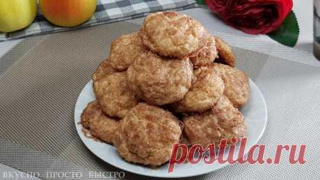 Нежное творожное печенье с яблоками и корицей. Мягкое как булочки | Вкусно Просто Быстро | Яндекс Дзен