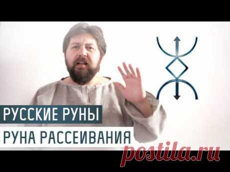 Русские Руны для участка: Руна Рассеивания - YouTube