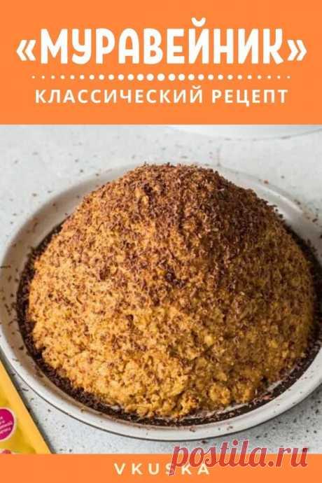 Этот нежный и рассыпчатый десерт из песочного теста, пропитанного плотным густым кремом – вареной сгущенной, знаком многим с детства. Классический рецепт торта Муравейник не отнимет у вас много времени и потребует минимального количества ингредиентов.