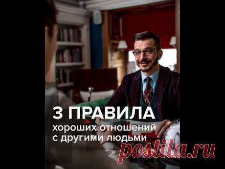 Главные правила хороших отношений с другими людьми, А.В. Курпатов