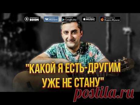 """Erik son Ernest Gevorgyan Эрнест Геворгян """"Какой я есть-другим уже не стану 2021"""