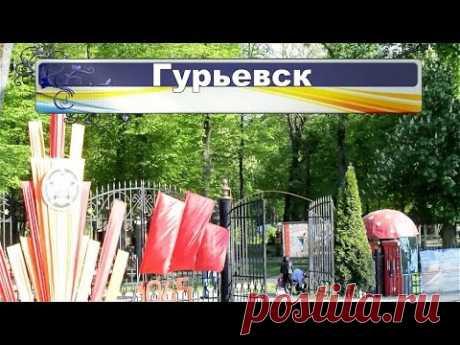 Гурьевск.  Калининградская область - YouTube