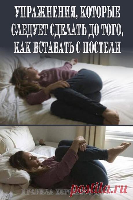 Упражнения для зарядки в постели - Советы на каждый день