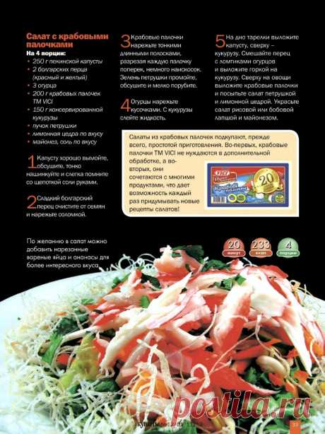 Crabsticks salad