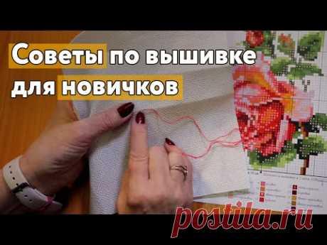 Советы по вышивке крестиком для новичков