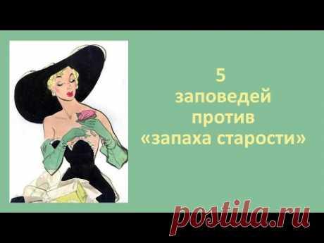 Как женщине не пахнуть старушкой: 5 заповедей против «запаха старости»