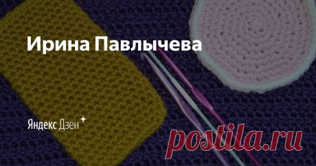 Ирина Павлычева   Яндекс Дзен Все, что я могу, покажу и расскажу.