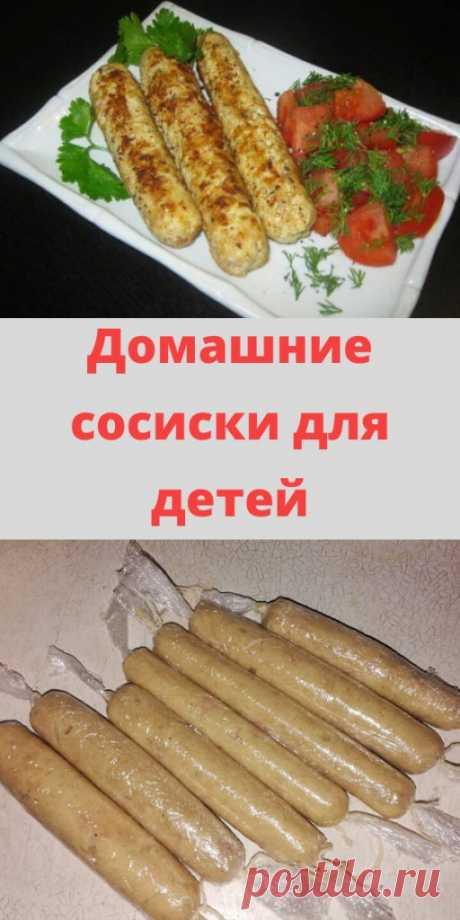 Домашние сосиски для детей - My izumrud