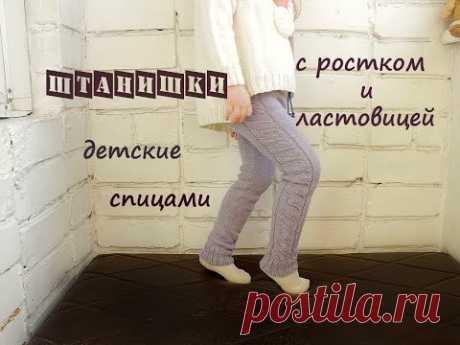 Los pantalones infantiles por los rayos.
