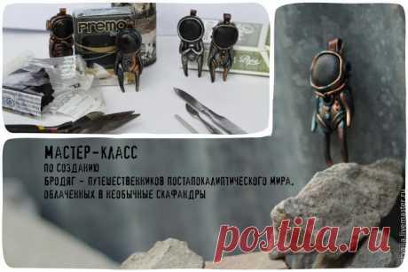 Мастер-класс: «Бродяги будущего» из полимерной глины – Ярмарка Мастеров