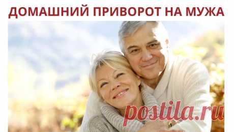 Приворот на мужа в домашних условиях - Как вернуть мужа