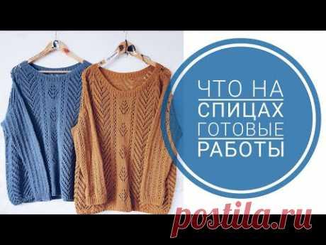 ЧТО НА СПИЦАХ, 4 одинаковых свитера, ОБЗОР DROPS, кэшбек