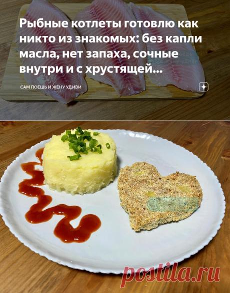 Рыбные котлеты готовлю как никто из знакомых: без капли масла, нет запаха, сочные внутри и с хрустящей корочкой. | Сам поешь и жену удиви | Яндекс Дзен
