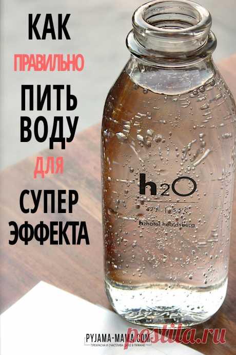 Пьем воду правильно: сколько, как и когда