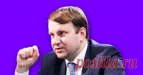 Министр Максим Орешкин назвал 5 главных факторов, которые мешают развитию России Мало кредитов и молодежи.