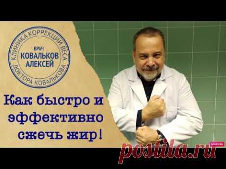 Как быстро сжечь жир! Алексей Ковальков рассказывает об одном из самом эффективном методе тренировки